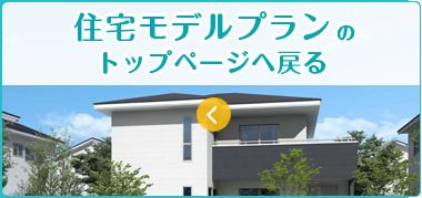 住宅モデルプランのトップページに戻る