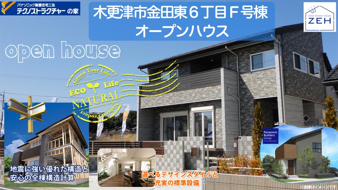 木更津市金田東6丁目F号棟 オープンハウス