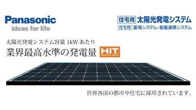 高性能太陽光パネル