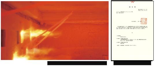 耐火実験の様子と認定書