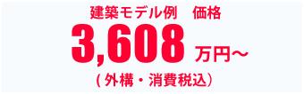建築モデル例価格 3,256万円(外構・消費税込)