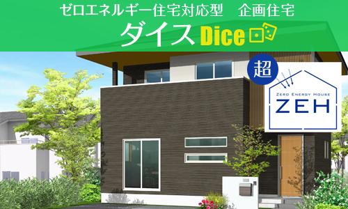 ゼロエネルギー住宅対応型 企画住宅ダイス