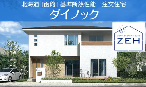 ゼロエネルギー住宅対応型 注文住宅ダイノック