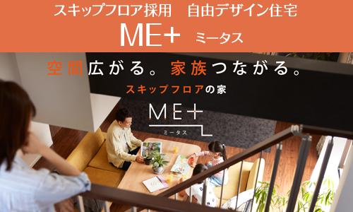 スキップフロア採用 自由デザイン住宅 ME+ ミータス