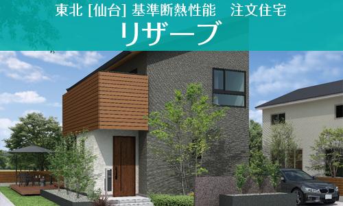 2013年改正省エネ基準 注文住宅リザーブ