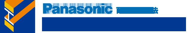 Panasonic耐震住宅工法 テクノストラクチャーの家
