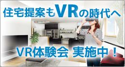 VR体験会開催中