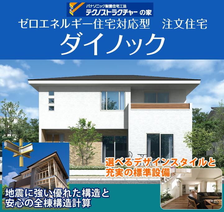 ゼロエネルギー住宅対応型 注文ダイノック