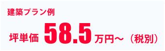 坪単価 58.5万円~