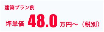 坪単価 48.0万円~