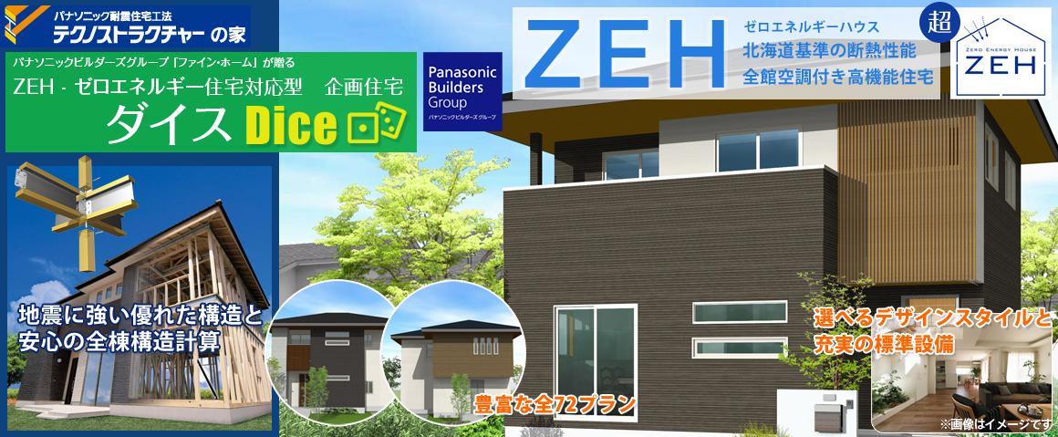 ZEH対応 企画住宅ダイス