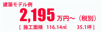 2,195万円~(税抜)