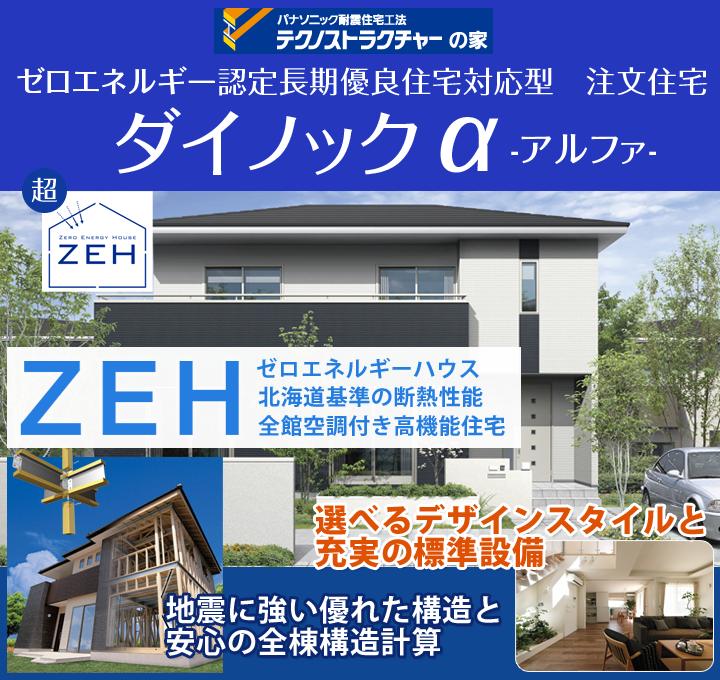 ゼロエネルギー認定長期優良住宅対応型 注文住宅ダイノックα(アルファ)