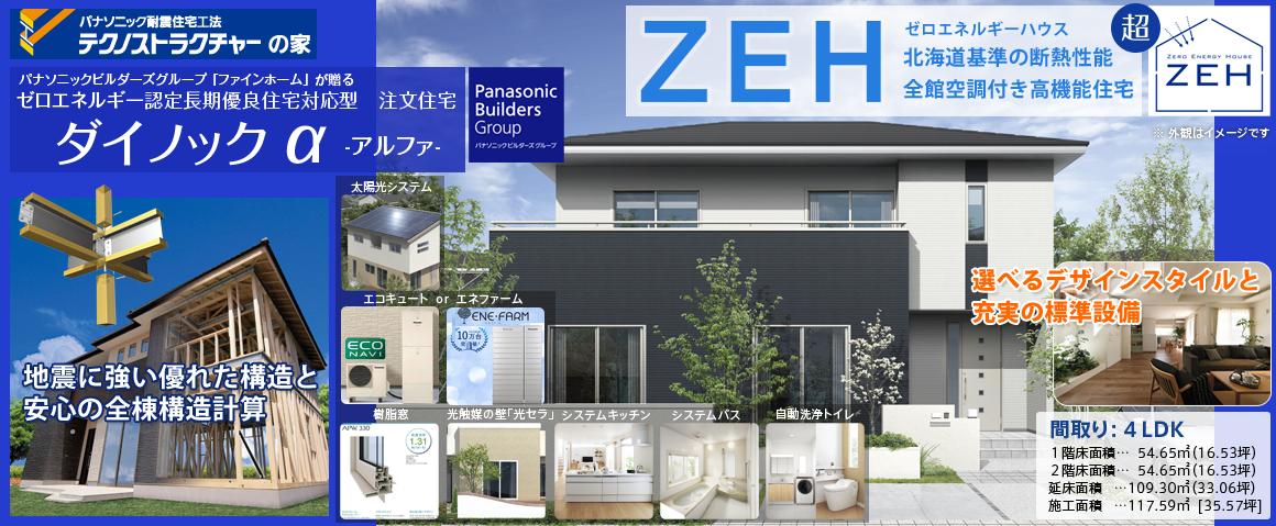 ゼロエネルギー対応型 注文住宅ダイノックα