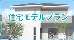 住宅モデルプラン