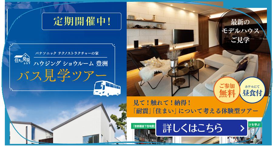 ハウジング ショウルーム豊洲 バス見学ツアー