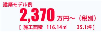 2,370万円~